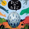 読み聞かせのプロが翻訳した恐竜絵本「まいごのたまご」