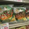 【キャッチコピー】わさび味お菓子No.1?