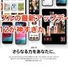 【歓喜】 アップルの最新アップデート、iOS12が神すぎた!!