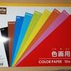【100均】セリアで色画用紙(10色10枚入り)を買いました