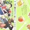 『パパと親父のウチご飯 4巻 ドラマCD限定版』感想、cv中村悠一の親父と、cv櫻井さんのパパ! 今巻は女子多めです!:豊田 悠
