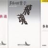 多和田葉子を読む