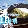 【夏に食べたい!夏におすすめ!】夏にぴったりのグルメを紹介!ご当地麺特集・ドリンク特集【JTBショッピング】