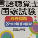 現役言語聴覚士が国家試験合格を応援するブログ