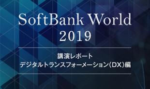 デジタルトランスフォーメーション時代、日本企業が打つべき「次なる一手」は? | SoftBank World 2019