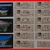 【北海道】収活の旅②  ダムカード、道の駅きっぷ、マンホールカード