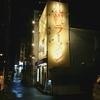 【2020/1/24 ラーメン横丁へ移転】みそ吟 札幌本店 / 札幌市中央区南6条西9丁目
