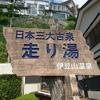 66 静岡県熱海②(伊豆山神社/走り湯/大室山)