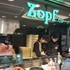 東京駅グランスタ「Zopfカレーパン専門店」