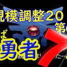 【Fujitter186】大規模調整2019第6弾☆さらば勇者7よ!