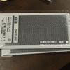 ダイキン。エアコンのフィルター交換は3年が目安だというので交換しました。「ダイキン工業 光触媒集塵・脱臭フィルター (枠なし) KAF021A42」