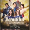 170820 Beautiful @帝国劇場