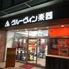 【散策】青森県八戸市、グルーヴィン楽器へ行ってみた!