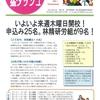 労働学校募集推進ニュース「猛ダッシュ」5号