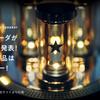 【期待大】バルミューダが新製品を発表!今回の商品はスピーカーですって。