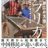 なぜ中国人はアフリカをめざすのか──『中国第二の大陸 アフリカ:一〇〇万の移民が築く新たな帝国』