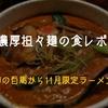【百馬】限定ラーメン総選挙からの濃厚担々麺が美味すぎる