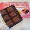 【ラズベリーリキュール】甘酸っぱさが懐かしい、一口タイプのご褒美チョコ。会社の友チョコにも!