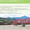 上田電鉄株式会社 別所線 を応援する『台風19号に伴う別所線の被害状況について』2019年10月14日。がんばれー。