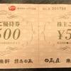 【株主優待No.7】ハイデイ日高の株主ご優待券
