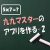 九九の問題をランダムに出すには(九九練習アプリ作成-2)