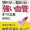 「一生切れない、詰まらない「強い血管」をつくる本(島田和幸)」の感想・レビュー