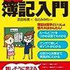 添田裕美「マンガでわかる!はじめての簿記入門」