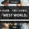 全米が湧いたSF超大作『ウエストワールド』/A.Iの逆襲、人間とは何者か。