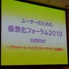「ユーザのための仮想化フォーラム 2010 Summer」に行ってきた
