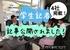 【お知らせ】鳥取学生記者企画で4社に取材に行き、インタビュー記事を作成しました!紹介POPも作ったよ!見てほしい!w