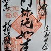 【京都】誓願寺