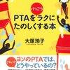 PTAをけっこうラクにたのしくする本、PTAがやっぱりコワい人のための本