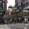 【台湾旅行】台北市内〜十分〜基隆へ日帰りの旅〈その2〉