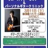 3/11(土)野村大輔ブルースギターセミナー&パーソナルギタークリニック開催します!