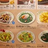 【食】サイゼリヤの「柔らか青豆の温サラダ」は、栄養満点、199円なのにボリュームもある名脇役だった!