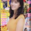 三谷紬アナが素晴らしい:『新日ちゃん。』鑑賞記
