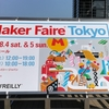 『Maker Faire Tokyo 2018』に行った。ハンダごて衝動買いした。