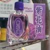 【ナンバーワン!?】紫花油が凄い!ウィンターグリーン油(サルチル酸メチル)配合|効能と使い方|香港