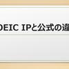 TOEIC IPテストと公式テストの違い