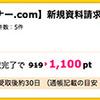 【ハピタス】ワンルームオーナー.com 新規資料請求で1,100ポイント(990ANAマイル)♪