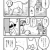 パグの子犬をお迎えした話(24)初めて見る大型犬