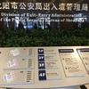 瀋陽市公安局出入国管理局にて(Qビザの)居留証を更新!