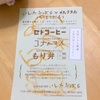 4/23 最後の《いんたあばるカフェコラボ》!しかし変わらずビー・ほっこりでゆくのがカフェ!!