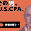 社会人向けUSCPA(米国公認会計士試験)の予備校オススメランキング
