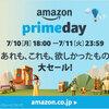 【Amazonプライムデー】1年に1回のビッグセールイベント!特別価格の商品内容まとめ