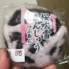 やまざき 桜吹雪まんじゅう つぶあん  食べてみました