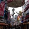 【大阪 新世界】老舗フグ料理店 づぼらや  巨大フグ看板残す方向へ 〔オマケ わなかのたこ焼き〕