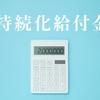 持続化給付金を受給した会社への融資審査