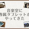 音楽室に専用タブレット(iPad)を導入④ 〜音楽室で使う準備(周辺設備編その2)〜