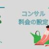 【コンサル】葬祭業…プランの料金設定へ【起業】